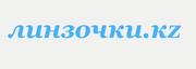 Контактные линзы в Алматы